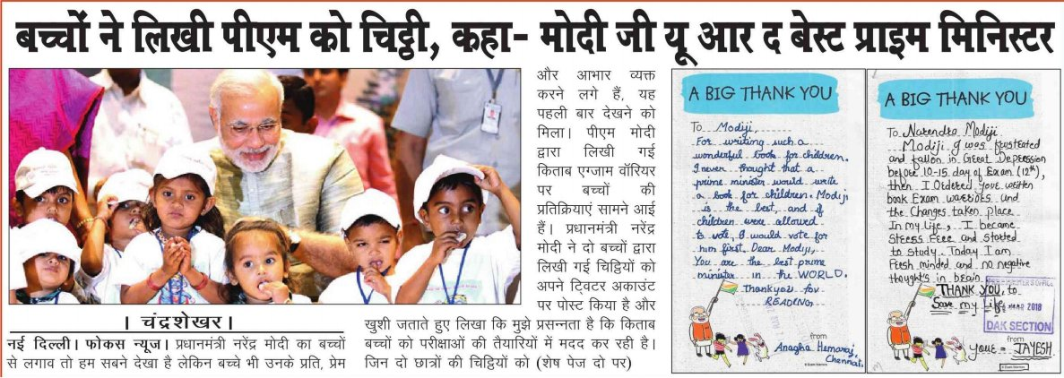 Thank you @narendramodi, say these young...
