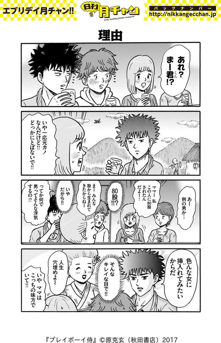 """日刊月チャン on Twitter: """"【日..."""