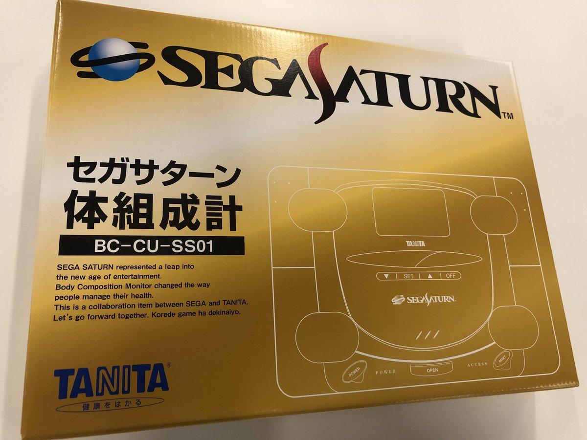 セガサターン体組成計の箱がキターーーーー!!!!! #タニタ  #SEGA ht...