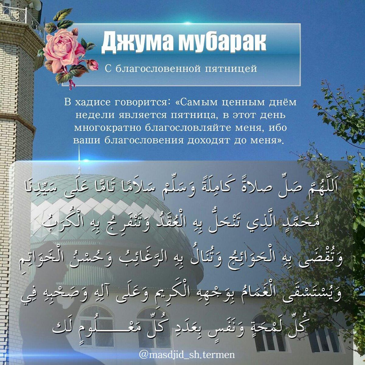 Терпение, с благословенной пятницей картинки поздравления на русском