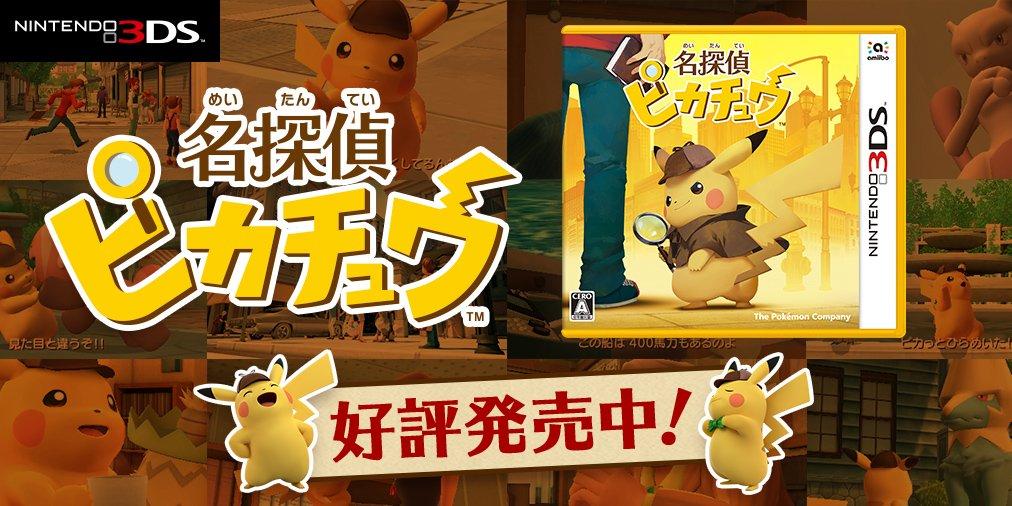 ニンテンドー3DSソフト『名探偵ピカチュウ』は、本日発売! ピカチュウとともに、...