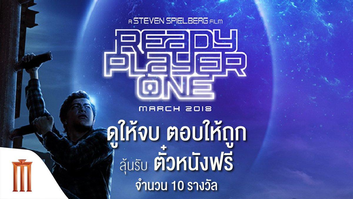 ร่วมสนุกง่ายๆ #ดูให้จบตอบให้ถูก กับพรีวิว Ready Player One สงครามเกมคนอัจฉริยะ และตอบคำถามเพื่อลุ้นรับตั๋วหนังฟรี จำนวน 10 รางวัล กันเลย!!!   ดูพรีวิว #ReadyPlayerOne คลิกที่นี่ youtube.com/watch?v=xfGaGA…  คลิกลิงค์ด้านล่างเพื่อร่วมสนุก bit.ly/Preview-ReadyP…  #movietwit