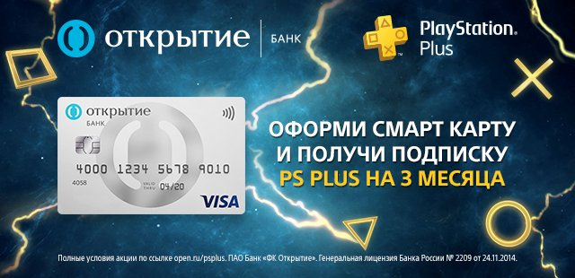 Оформи Смарт Карту и получи 3 месяца подписки PlayStation Plus