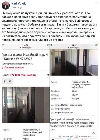 """""""Не пройшов сценарій Курченка-Саакашвілі, не пройде і цей"""", - Герасимов про затримання Рубана - Цензор.НЕТ 2745"""
