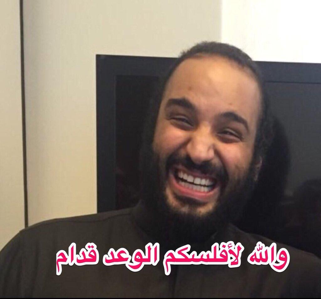 بن سلمان الكلب صنع الدمار والفساد والرذي...