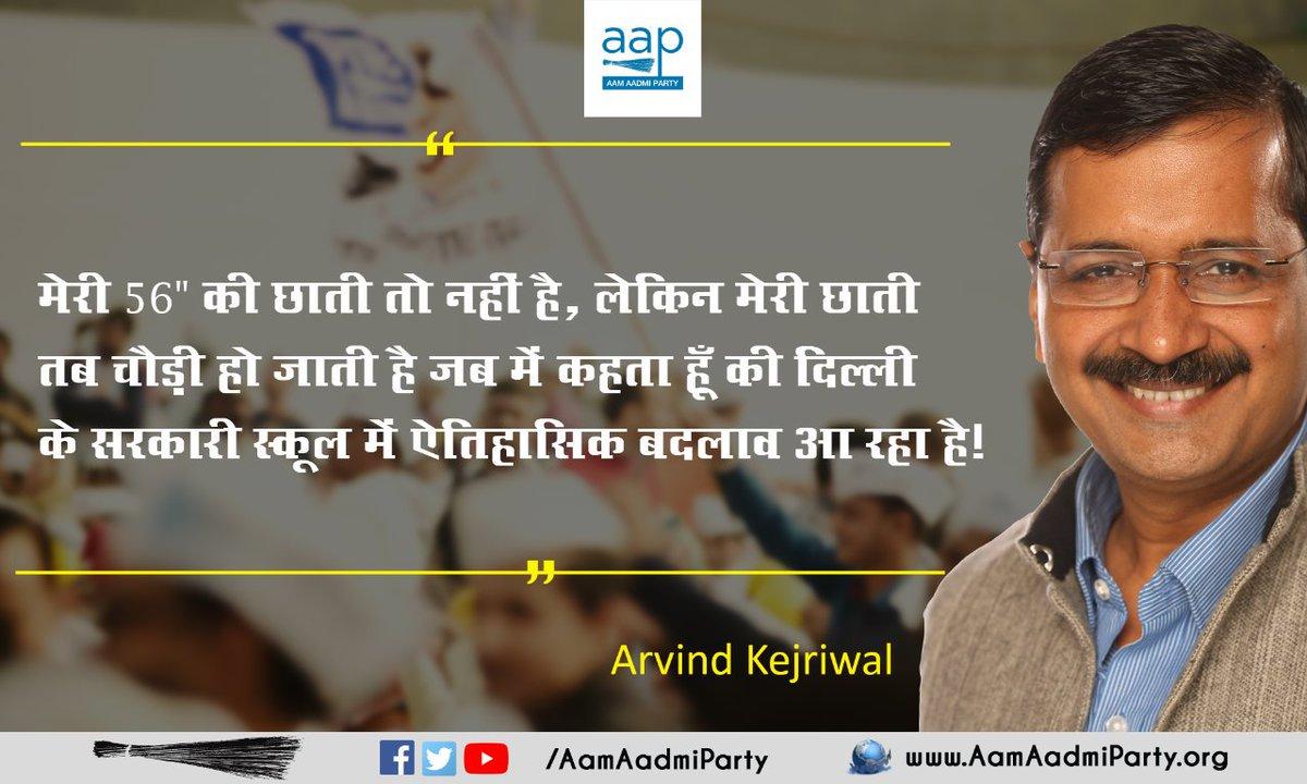 मेरी 56' की छाती तो नहीं है, लेकिन मेरी छाती तब चौड़ी हो जाती है जब में कहता हूँ की दिल्ली के सरकारी स्कूल में ऐतिहासिक बदलाव आ रहा है! - @ArvindKejriwal #AKinChattisgarh