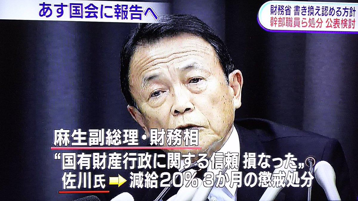 安倍昭恵名誉校長 hashtag on Tw...
