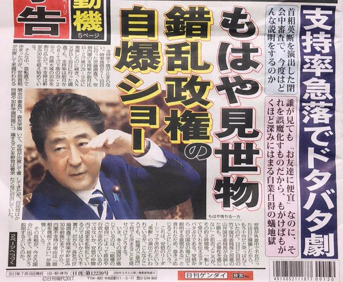 「内閣総辞職求める意見 野党から相次ぐ 森友問題」とNHKニュースが報じる