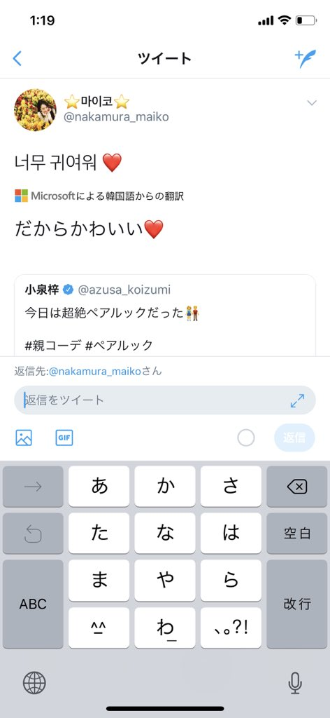 小泉梓 - Twitter