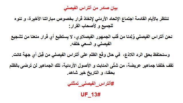 بيان صادر من التراس الفيصلي : #الفيصلي...