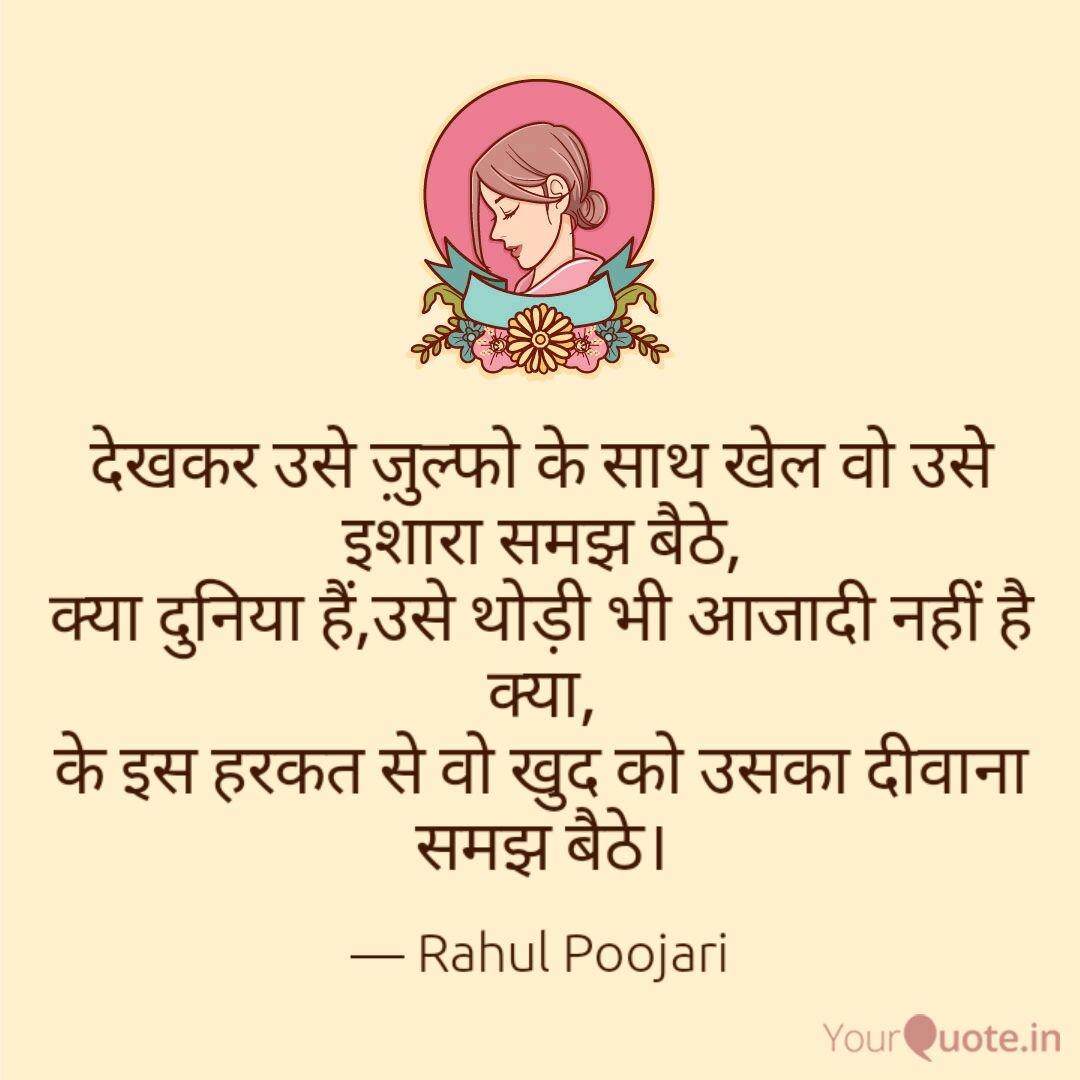 Rahul Poojari (@quotesbyrahul) | Twitter