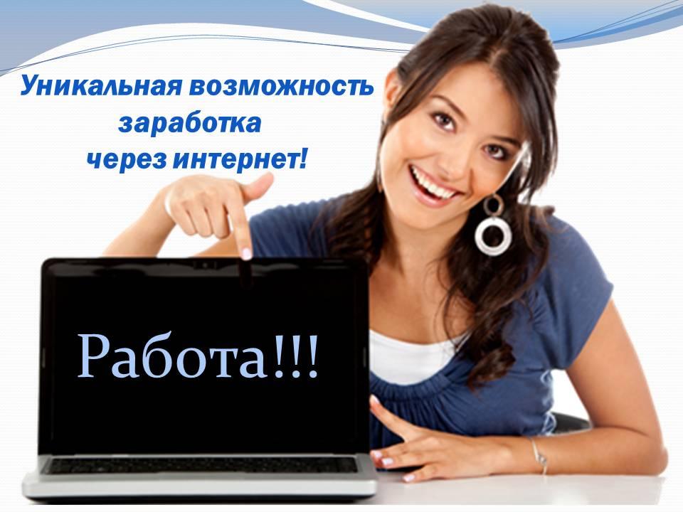 удаленная работа на дому в москве модератор сайта