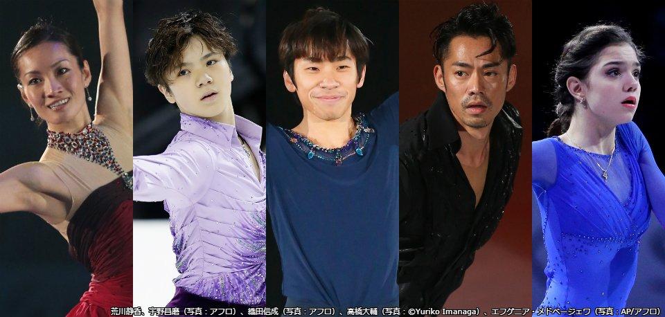 『フィギュアスケート アイスショー「カーニバル・オン・アイス 2016」』 3/12(月)よる11時