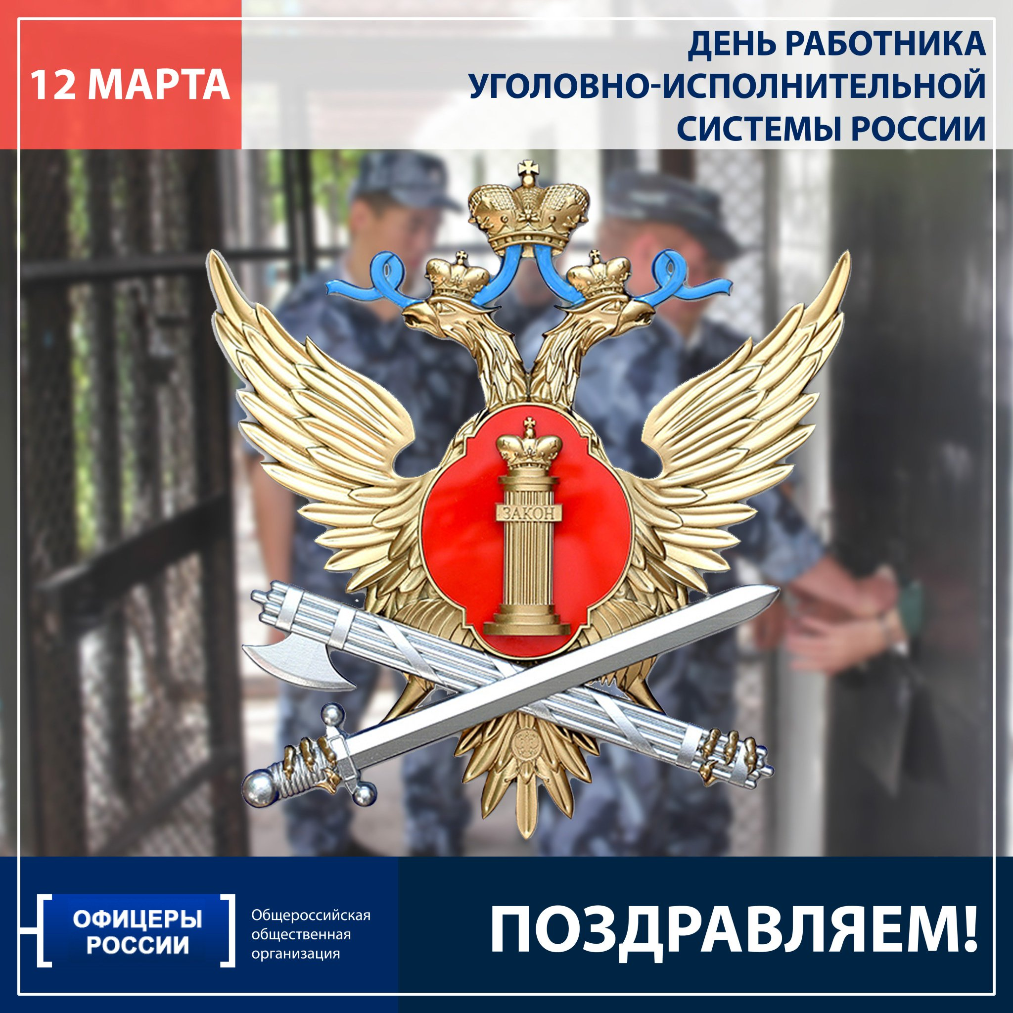День работника уголовно-исполнительной системы картинки, летием рамки