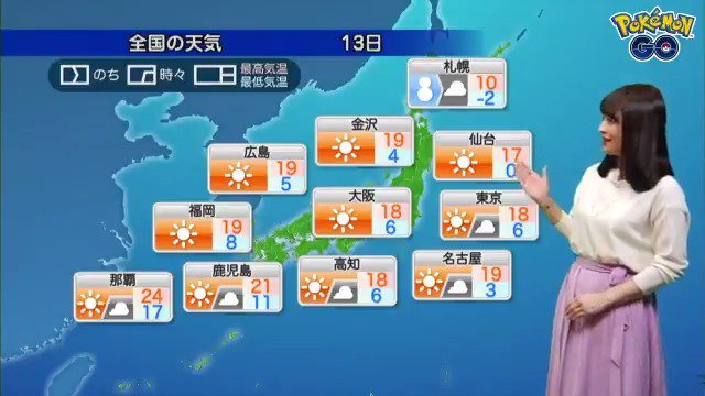 weathernews x Pokémon GO( @Pokemon_cojp ) 明日の天気とポケモン出現予想をお伝えします。 担当:ウェザーニュースキャスター山岸愛梨