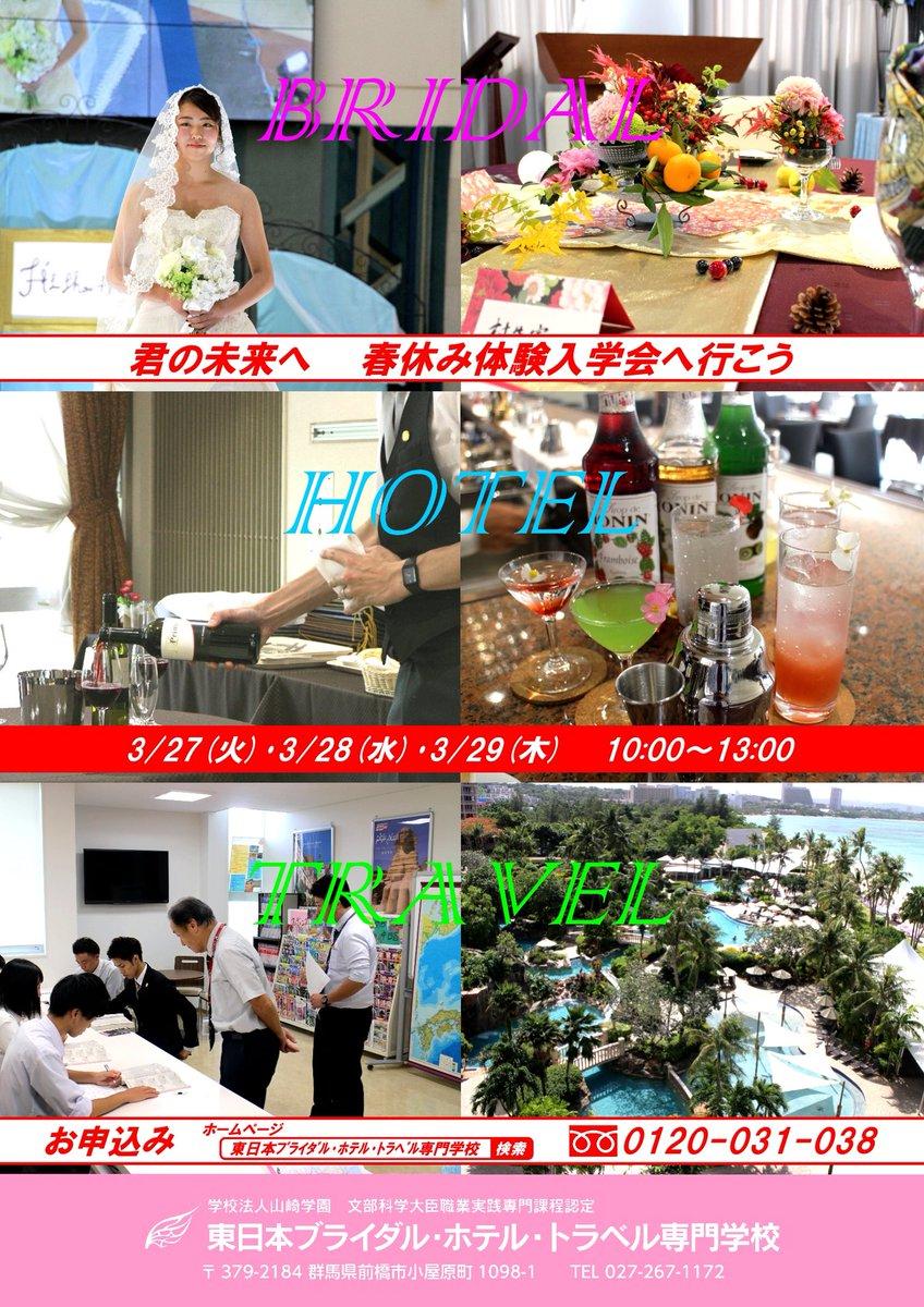 東日本 ブライダル ホテル トラベル 専門 学校