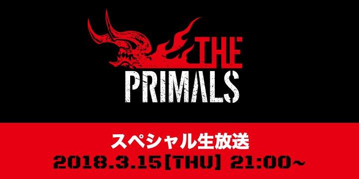 【3月15日(木)21:00~】「THE PRIMALS」スペシャル生放送決定! MCにはおなじみの山口慧さん、出演は「THE PRIMALS」が全員集結! 1stアルバムやライブの新情報をお届けします! sqex.to/dYv  #FF14 #XIVLive