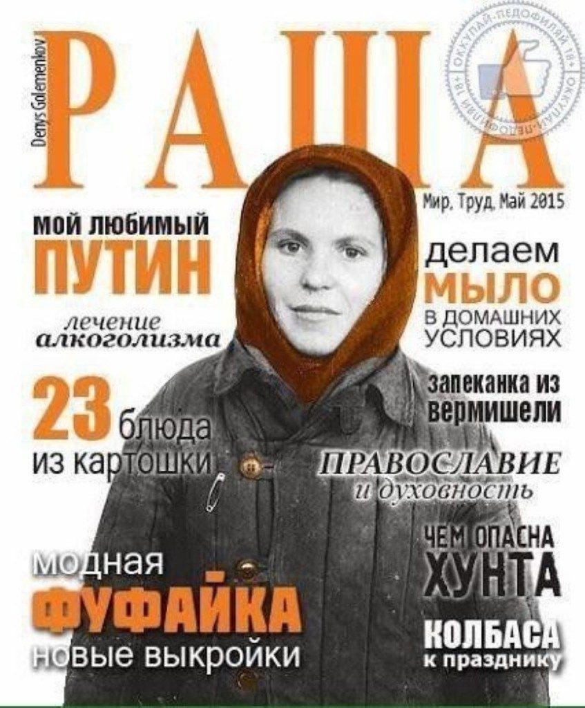 Смешные картинки обложка журнала, анимация картинки сбор