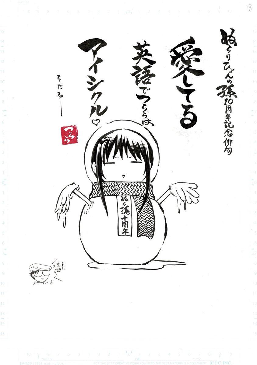 奴良組 At Nuragumi Twitter