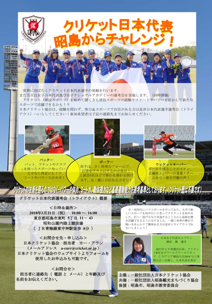 Japan Cricket Assoc. on Twitte...