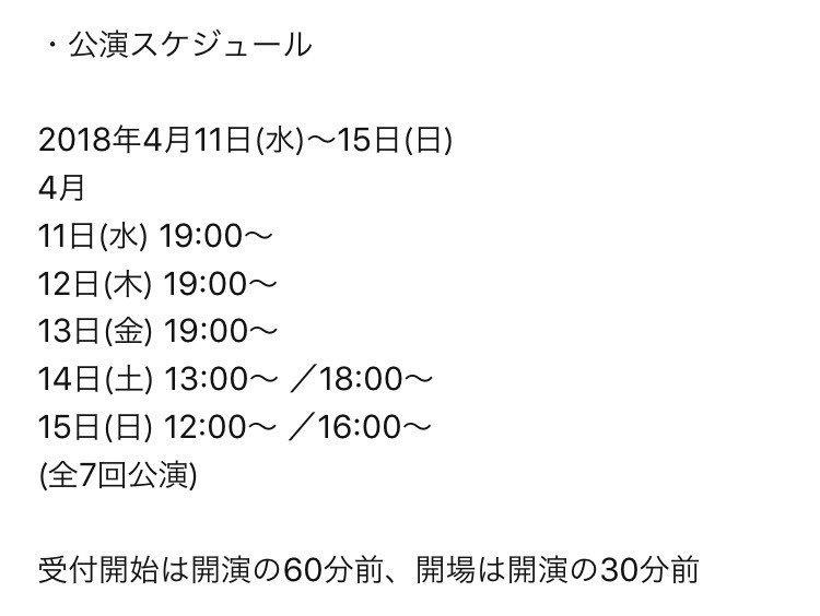 【チケット状況】 4/15(日)16:00千穐楽の回が残り約10席となりました!...