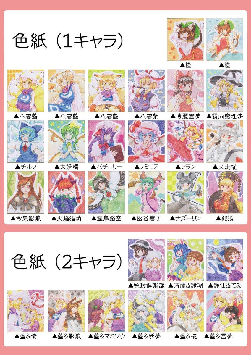 """七房ろい@新刊通販中 on Twitter: """"東方名華祭12おしながき   ろい ..."""