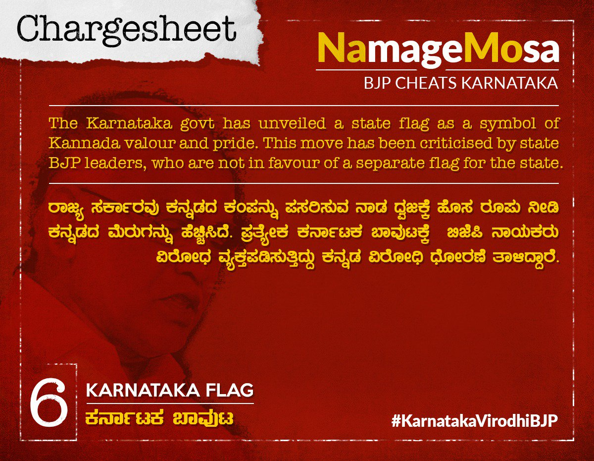 Karnataka congress on twitter 6 karnataka flag karnataka govt has symbol of karnatakas valour and pride this move has been criticised by state bjp leaders who are not in favour of a separate flag for the state biocorpaavc Image collections