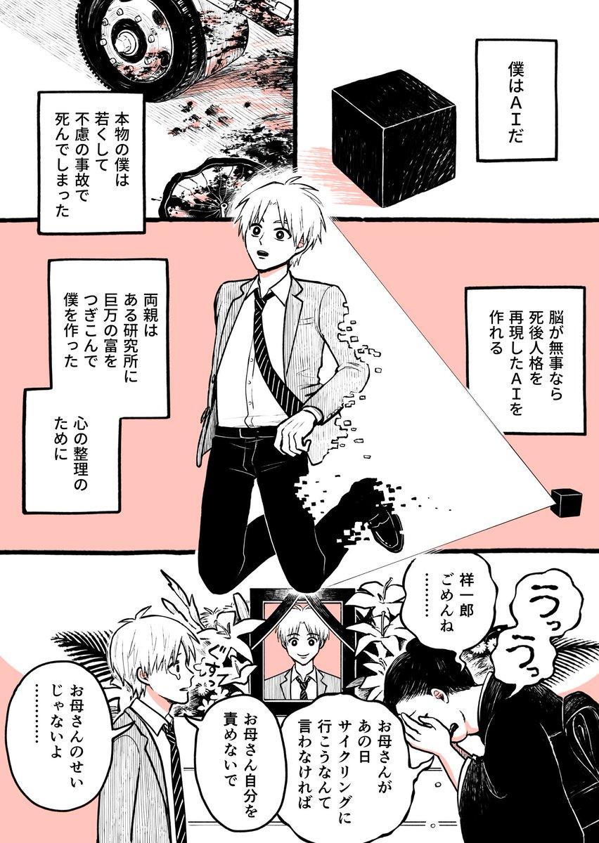 【創作】49日のブラックボックス