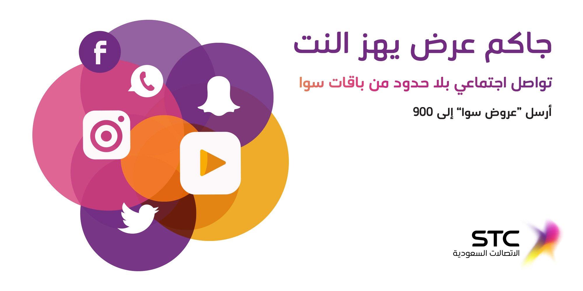 Stc السعودية Twitterren عرض ولفترة محدودة على باقات سوا سوا بوست سوا ستار إنترنت لا محدود على شبكات التواصل الاجتماعي للمزيد أرسل عروض سوا إلى 900 أو تفضل