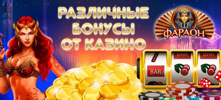 казино фараон бонус код
