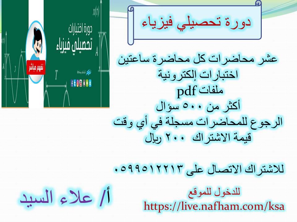 شرح كتاب ناصر عبدالكريم فيزياء