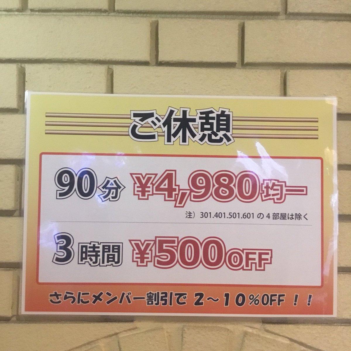 ラブホ 休憩 安い 近く の 価格