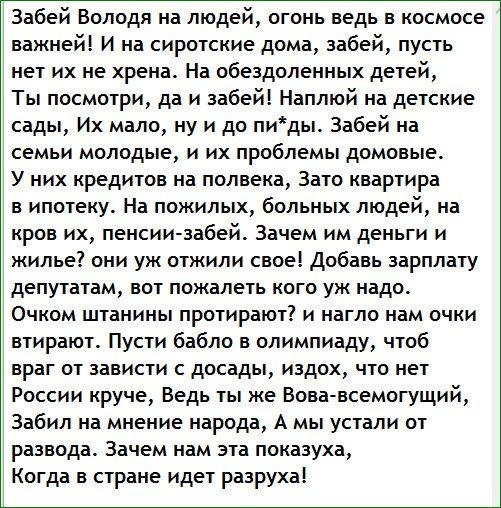 стихи завистникам россии вариантов