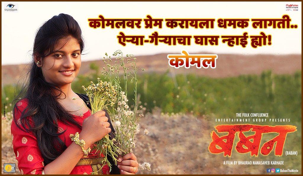 marathi movie baban