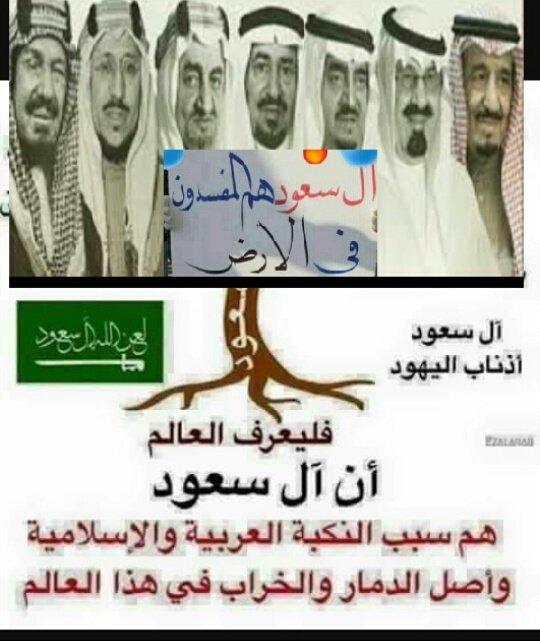 خيانة ال سلول اليهود للعرب   #ذكري_لاتنس...