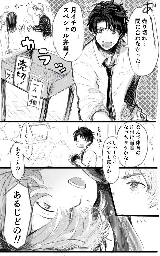 小太郎君は結構ひどいやつだと思ってる 特異点:学校