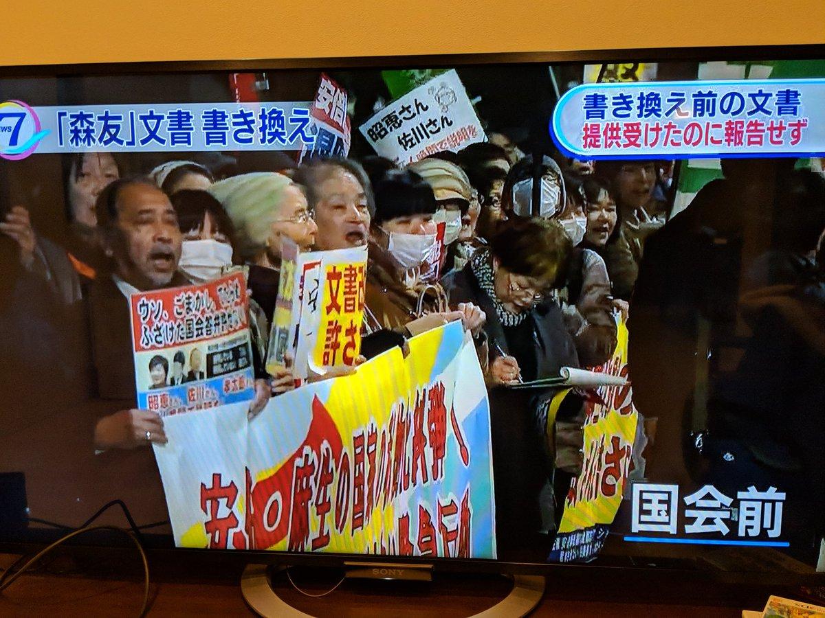 くろしば(夢は世界平和!)'s photo on #RegaindemocracyJP