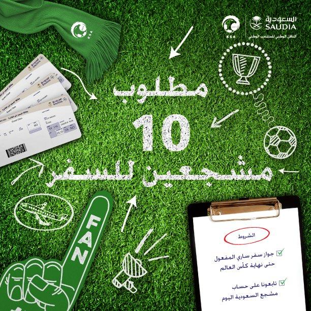 SAUDIA Fan | مشجع و مشجعة السعودية's photo on #مطلوب_10مشجعين_للسفر