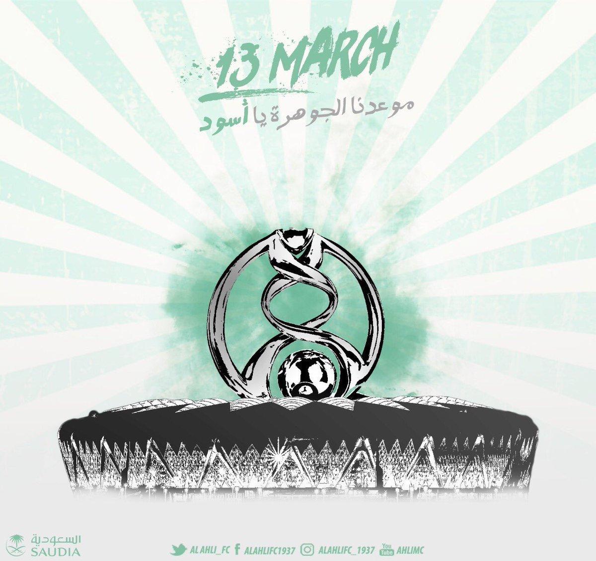 🦁 Be there, be many! Al-Ahli vs Al-Gharr...