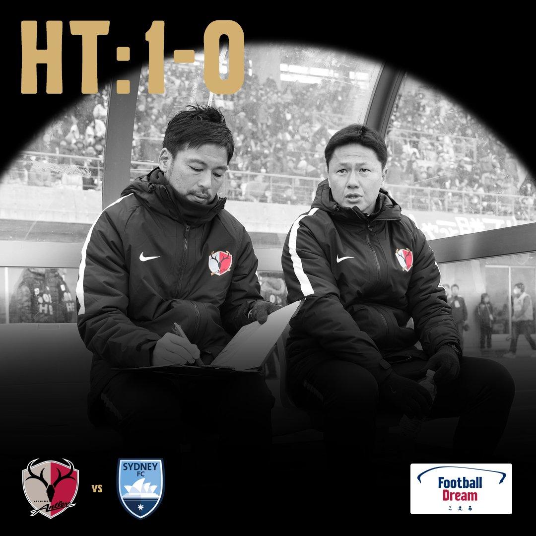 【3/13 シドニーFC戦】前半終了。1-0。#antlers #kashima...