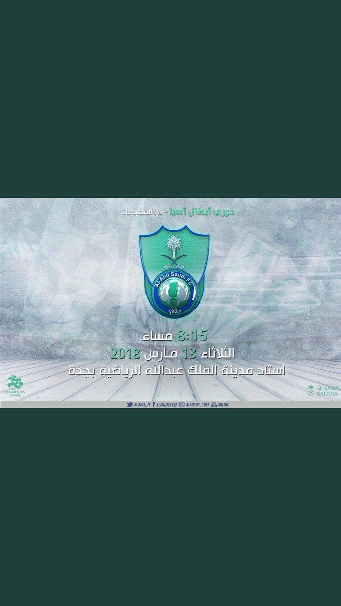 #الاهلي بالتوفيق للتأهل اليوم بحول الله....