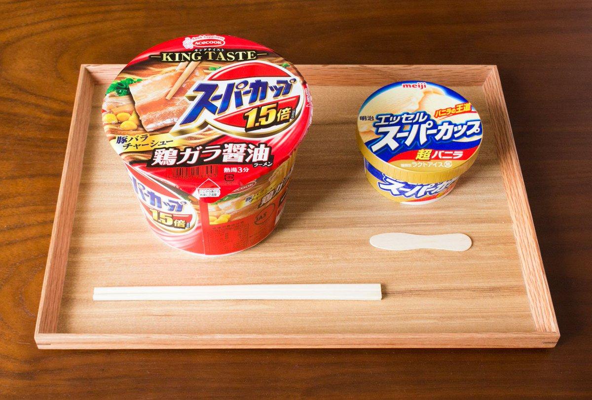 スーパーカップ定食