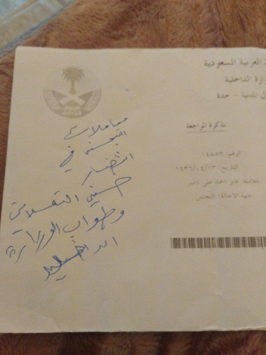 معالي المواطن Pa Twitter المتحدث الإعلامي للأحوال المدنية محمد الجاسر طلبات التجنيس لم تتوقف بحسب الأنظمة معالي المواطن
