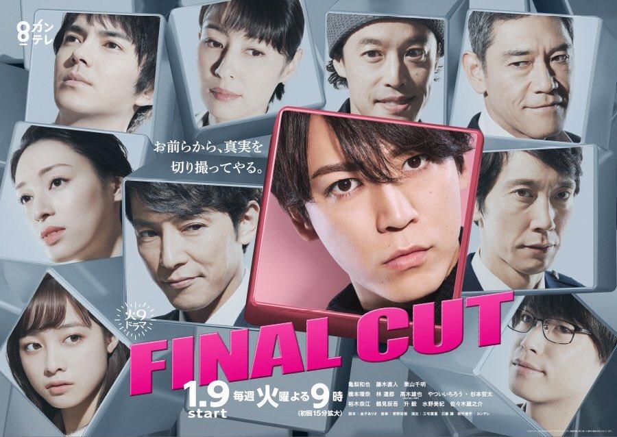 FINAL CUT 応援に感謝!'s photo on #ファイナルカット
