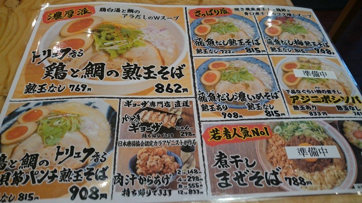 屋 沖縄 な ラーメン ダシ の ぐらい うまい 下品