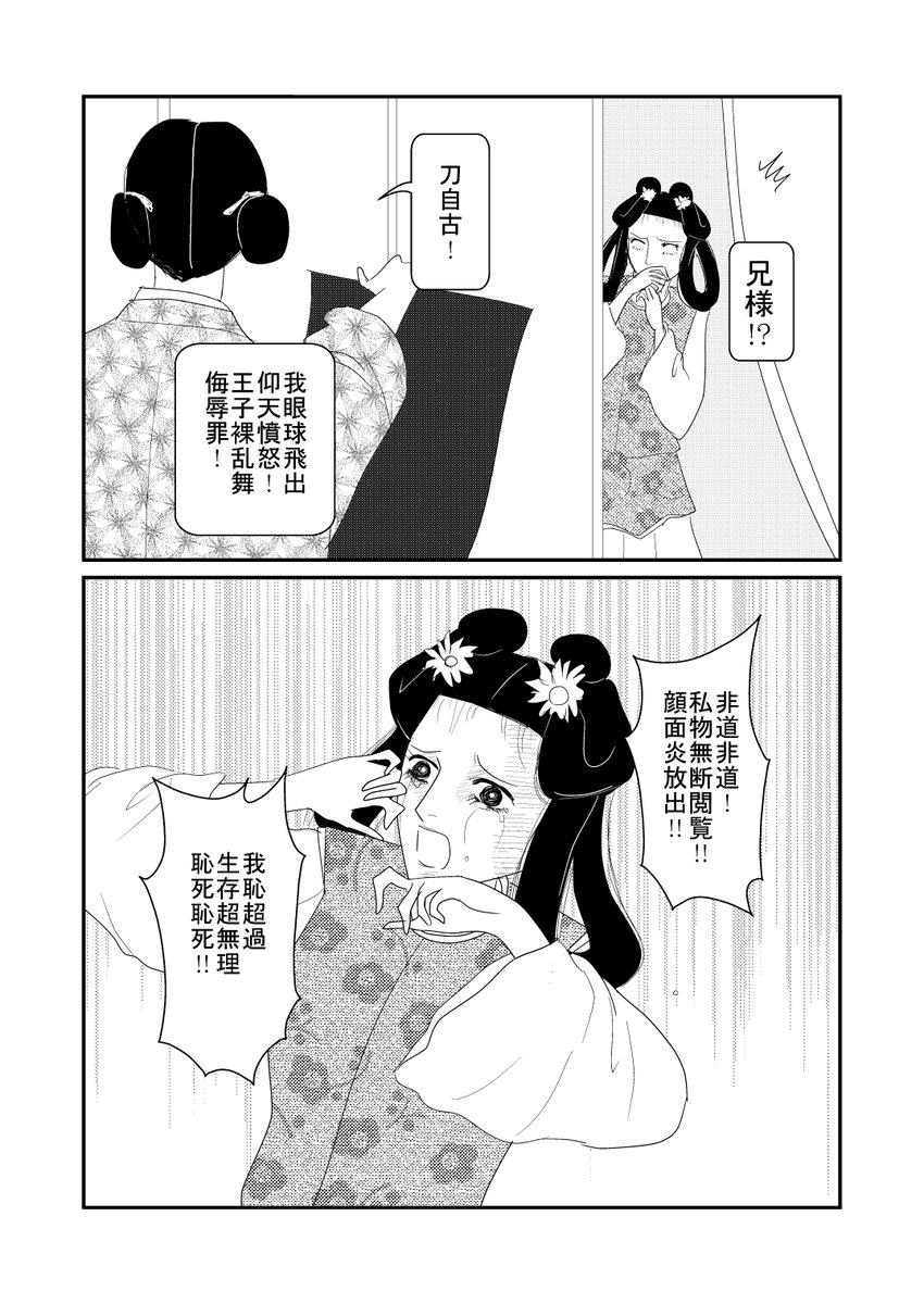 日出処の天子 hashtag on Twitte...