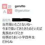 Image for the Tweet beginning: Twitterバグって俺のアイコンAVになってて草