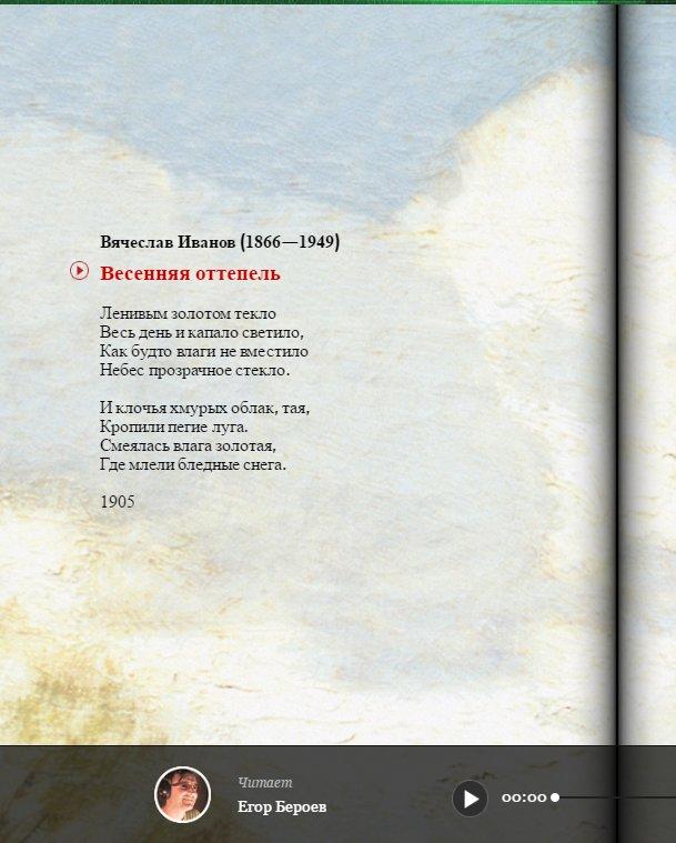 стихотворение вячеслава иванова градостроительной документации том