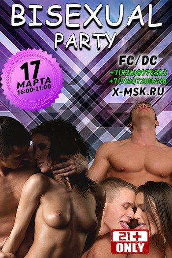 novogodnie-gruppovuha-biseksualov