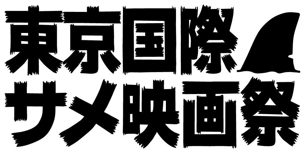 東京国際サメ映画祭2018年開催予定's photo on #このタグ見た人は2文字で自己紹介する